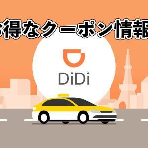 DiDiタクシーの初乗り10回分無料クーポンと紹介クーポンをゲットする方法!