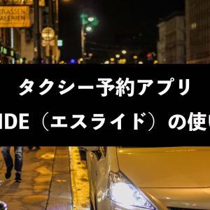 【タクシーアプリ】S.RIDE(エスライド)の使い方などを徹底解説!