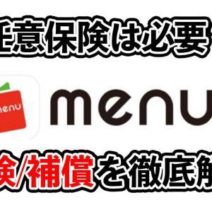 menu配達員の事故が起きた時の保険/補償について徹底解説!