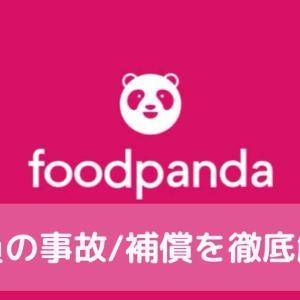foodpanda(フードパンダ)配達員の保険/補償制度を徹底解説!