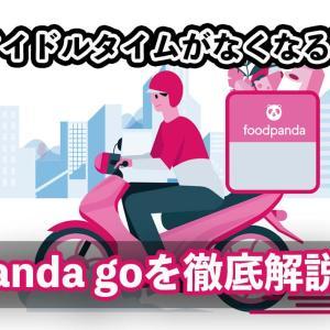 foodpandaの新サービス!pandago(パンダゴー)とは?