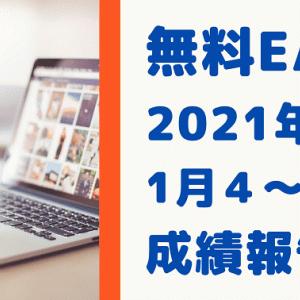 2021年 無料EA1月1週目収支報告