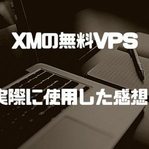 XMの無料VPSを検証してみた感想 メリットとデメリットも解説!