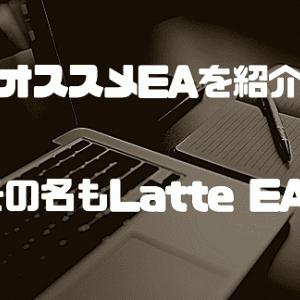 オススメEA「Latte EA」をご紹介! スペックについて詳しく解説