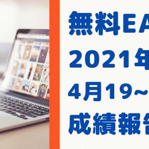 無料EA 4月19日~23日 運用実績 2021年 FX自動売買