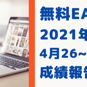 無料EA 4月26日~30日 運用実績 2021年 FX自動売買
