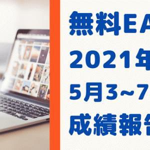 無料EA 5月3日~7日 運用実績 2021年 FX自動売買