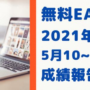 無料EA 5月10日~14日 運用実績 2021年 FX自動売買