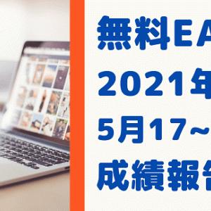 無料EA 5月17日~21日 運用実績 2021年 FX自動売買