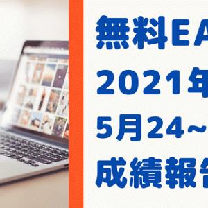無料EA 5月24日~28日 運用実績 2021年 FX自動売買