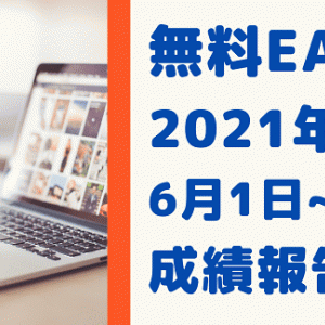 無料EA 6月1日~4日 運用実績 2021年 FX自動売買