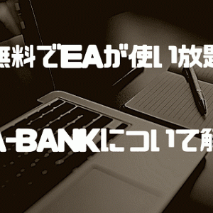EA-BANKとは?無料EA配布サイトの評判と使い方を解説!
