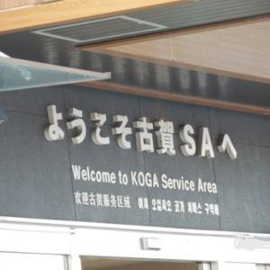 サービスエリア:古賀SA(福岡県古賀市)