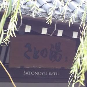 城崎温泉の外湯めぐり:⑦駅舎温泉さとの湯