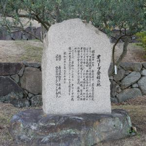 小豆島・オリーブ公園③:小豆郡