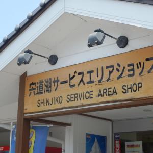 宍道湖SA と 割子そば:島根県松江市