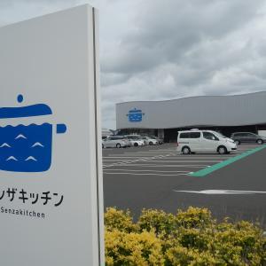 道の駅:センザキッチン(山口県長門市)