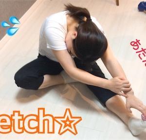 ストレッチの効果&ストレッチ動画アップしました☆