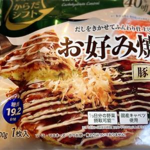 【からだシフト】糖質コントロール 冷凍食品 お好み焼き 豚玉