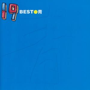 19(ジューク)おすすめの曲 13選