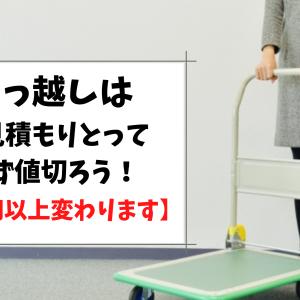 引っ越しは相見積もりとって必ず値切ろう!【1万円以上変わります】