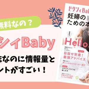 ゼクシィBabyはなぜ無料?妊娠・出産・育児のフリー雑誌でプレゼントもいっぱい!