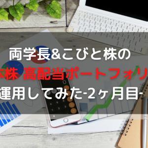 両学長&こびと株の日本株 高配当ポートフォリオを運用してみた2ヶ月目