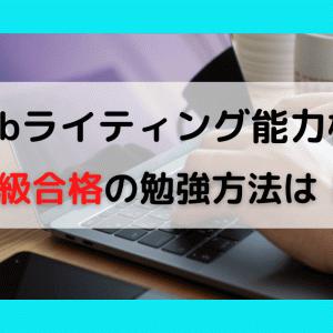 Webライティング能力検定 1級合格の勉強方法は!?