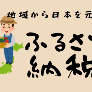 地域から日本を元気に!ふるさと納税を始めよう!