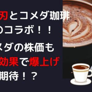 鬼滅の刃×コメダ珈琲の夢のコラボ!!コメダの株価も鬼滅効果で爆上げ期待!?