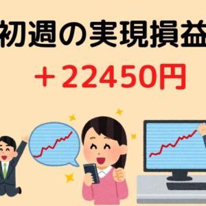 1月初週の実現損益結果 +22450円!!