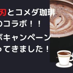 鬼滅の刃×コメダ珈琲 コラボキャンペーンに行ってきました!
