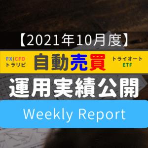 【自動売買まとめ】運用実績公開!(週次集計)【2021年10月度】
