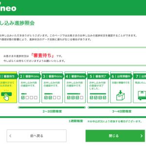 mineoデュアルタイプ新規申し込み(お得な申込方法おさらい付き)