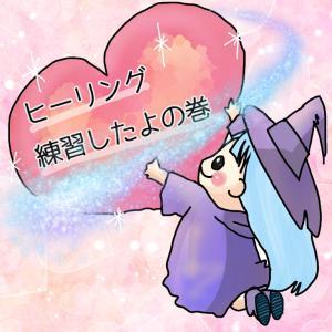 ヒーリング練習★金の龍のエネルギー★