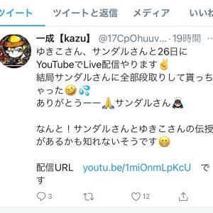 ヒーリングLive★26日、20時〜★