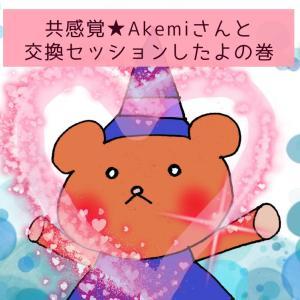 共感覚★素晴らしい能力★Akemiさん!交換セッション★