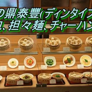 船橋の鼎泰豐(ディンタイフォン)で小籠包、担々麺、チャーハンを実食