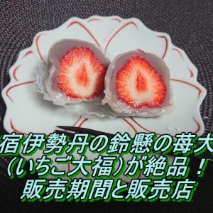 新宿伊勢丹の鈴懸の苺大福(いちご大福)が絶品!販売期間と販売店
