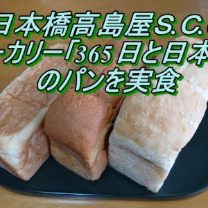 日本橋高島屋S.C.のベーカリー「365日と日本橋」のパンを実食