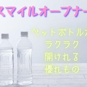 【スマイルオープナー】ペットボトルがラクラク開けれる優れもの