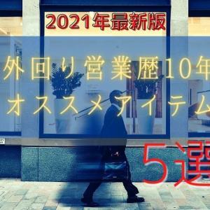 【2021年最新】外回り営業歴10年の男のおすすめアイテム5選