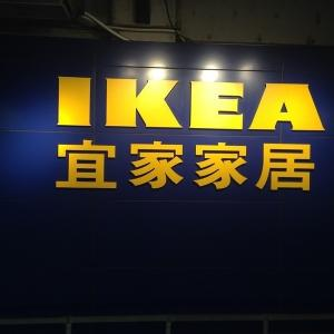 アンテナショップとして中国でも成功しているイケア