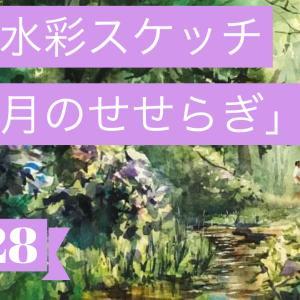 【動画】透明水彩スケッチ「六月のせせらぎ」