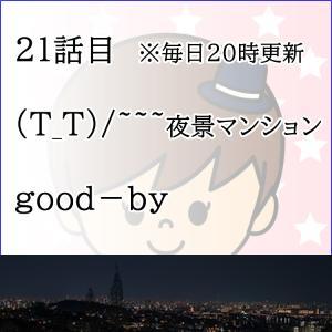 21話目  ばいばい  (T_T)/~~~  100万ドルの夜景マンション good-by