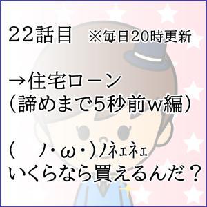 22話目 (   ノ・ω・)ノネェネェ いくらなら買えるんだ? 試算編や!