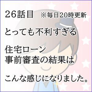 26話目 住宅ローン 事前審査結果 ド━━m9(*'д`*)━━ン!!