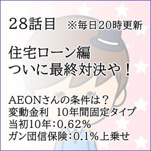 28話目 不利すぎる住宅ロ-ン編  ■最終対決の巻