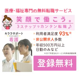 ご利用満足度93%!!看護師・介護士の無料転職サービス「キララサポート」