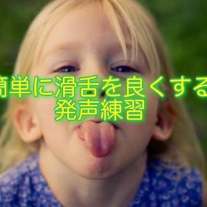 簡単に滑舌を良くする発声練習